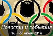 Новости недели с 16 по 22 июня 2014