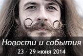 Новости недели с 23 по 29 июня 2014