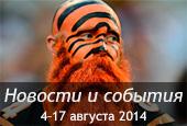 Новости за две недели с4 по 17 августа 2014