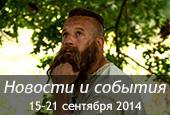 Новости недели с15по21 сентября 2014
