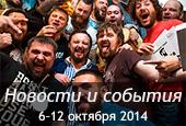 Новости недели с6по12 октября 2014