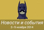 Новости недели с3по9 ноября 2014