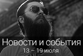 Новости недели с13по19 июля 2015