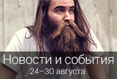 Новости недели с24по30 августа 2015