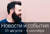Новости недели с31августа по6сентября 2015