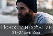 Новости недели с21по27 сентября 2015