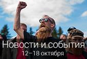 Новости недели с12по18 октября 2015