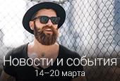 Новости недели с14по20 марта 2016