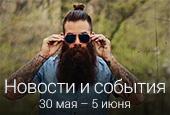 Новости недели с30мая по5июня 2016