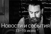 Новости недели с13 по19 июня 2016