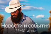 Новости недели с25 по31 июля 2016