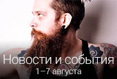 Новости недели с1 по7 августа 2016
