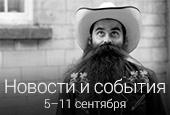 Новости недели с5 по11 сентября 2016
