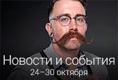 Новости недели с24 по30 октября 2016