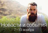 Новости недели с7 по13 ноября 2016