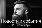 Новости недели с21 по27 ноября 2016