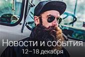 Новости недели с12 по18 декабря 2016
