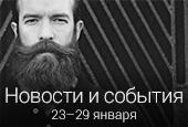 Новости недели с23 по29 января 2017