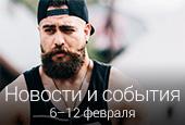 Новости недели с6 по12 февраля 2017